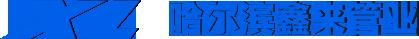 哈尔滨PE穿线管